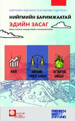 Soziale Demokratie - Kurz und klar ; 2 / Mongol.