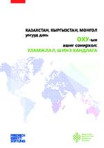 Kazahstan, Kyrgyzstan, Mongol ulsuud dah' OHU-yn ašig sonirhol